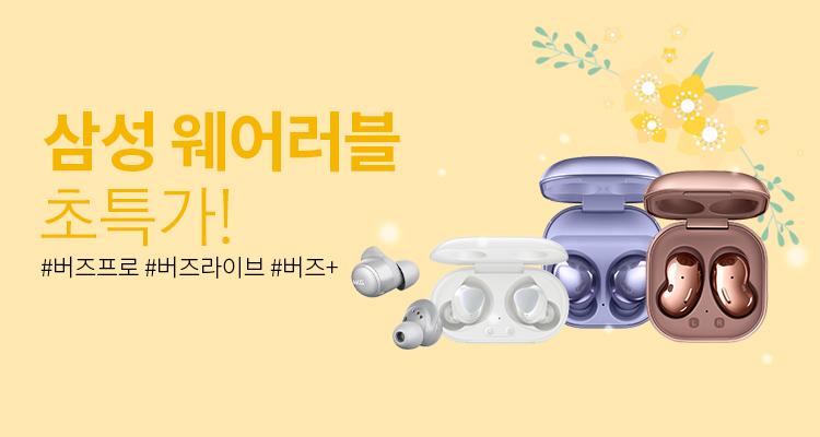 삼성 웨어러블 특가 기획전2