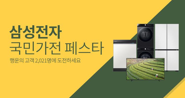 삼성 국민가전 페스타