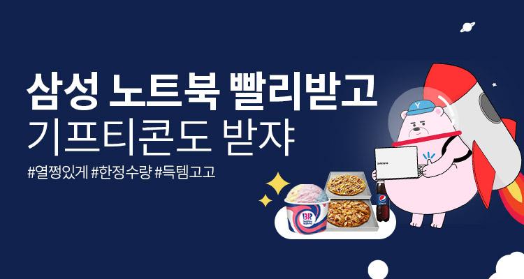 삼성 빠른배송 노트북 기획전