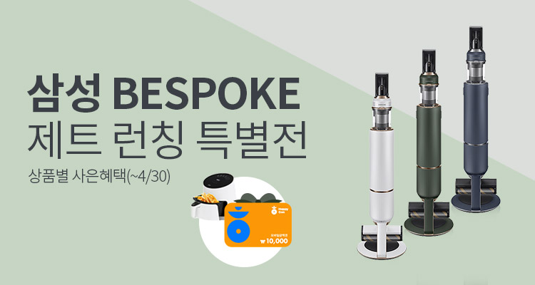 삼성 비스포크 제트 런칭 특별전
