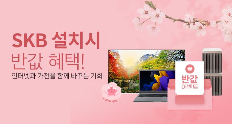 삼성+skb결합상품