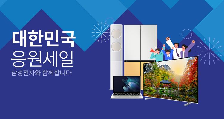 삼성 대한민국 응원세일 !