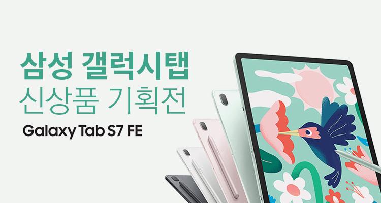 삼성 갤럭시탭 신상품 기획전