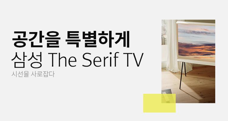 삼성 The Serif TV 기획전