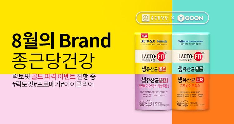 8월의 Brand 종근당건강