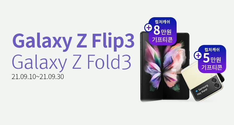 삼성 갤럭시z 신상품 출시 자급제폰 기획전