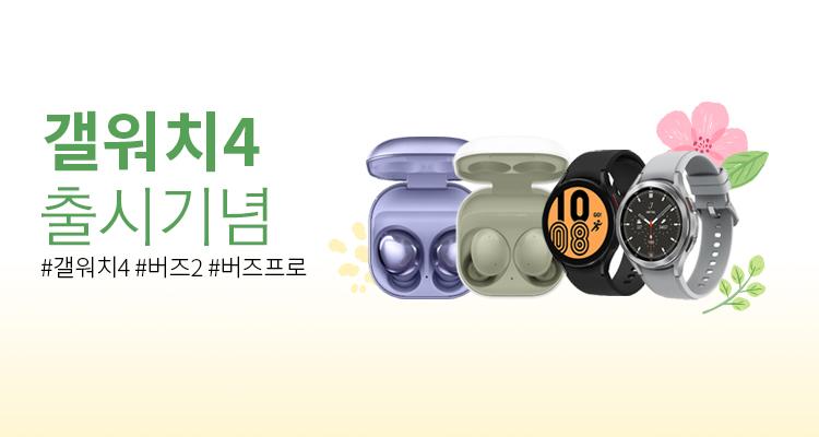 삼성 웨어러블 기획전